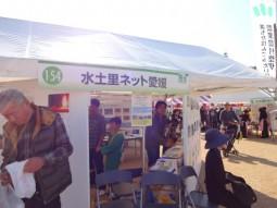 えひめすごいもの博2012