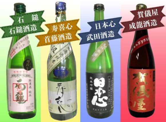西条バル日本酒