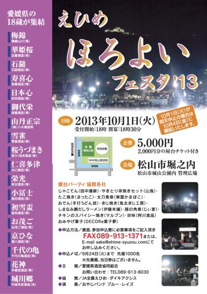2013horoyoi