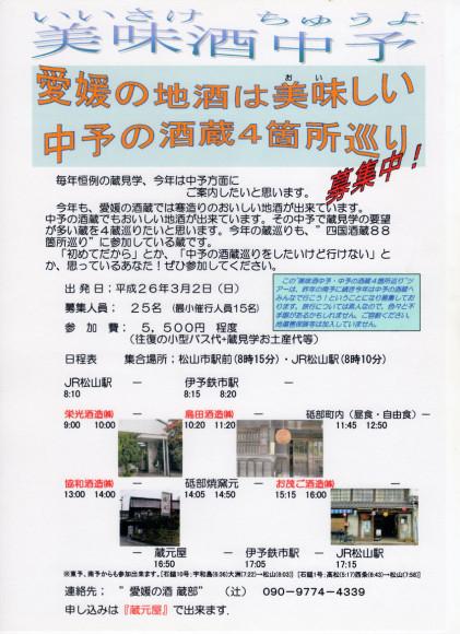 H26中予酒蔵巡り001