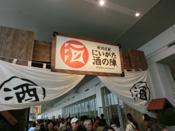 新潟酒の陣2014看板