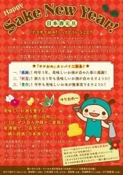 sakeome
