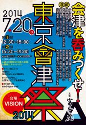 東京会津祭ポスター