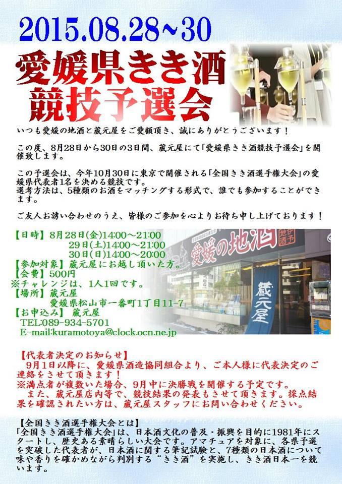 全国きき酒選手権 愛媛県予選