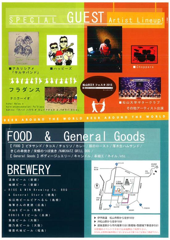 松山beerフェスタ