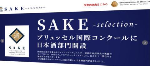 SAKE Selection 2018結果発表